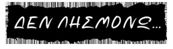 ΔΕΝ ΛΗΣΜΟΝΩ Logo